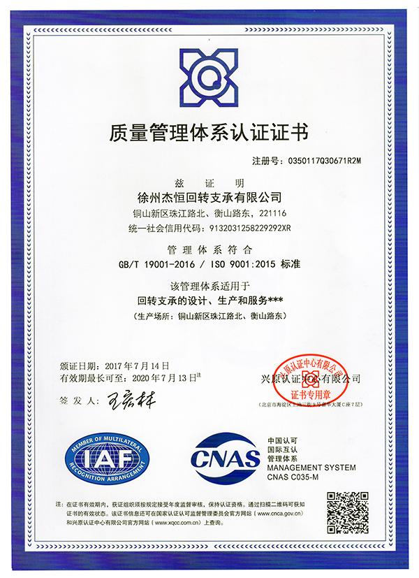 徐州杰恒回转支承资质文件ISO9001:2015