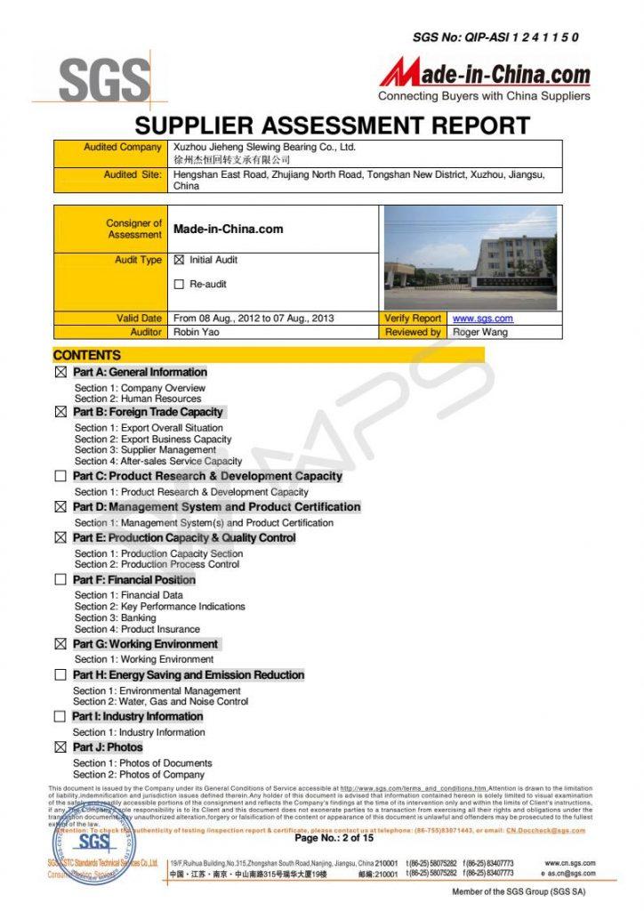 徐州杰恒回转支承资质文件SGS中国供应商认证