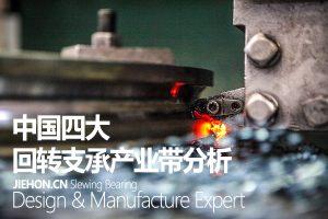 中国回转支承产业带分析